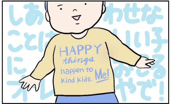 気にする?気にしない?子供服の英語ロゴ【こしいみほの愉快な子育て 第6話】
