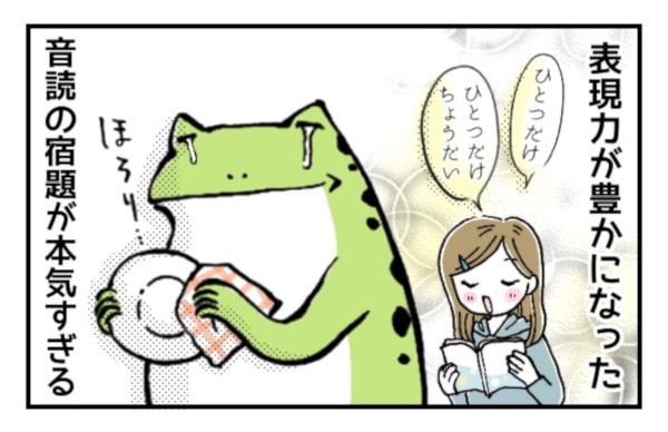 カエル 母さん