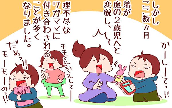 「赤ちゃん返り」しない!? 末っ子の理不尽を耐える、健気な姉妹たち