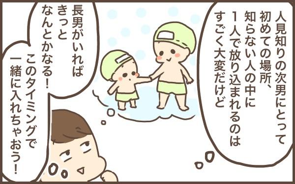 人見知りで怖がりの次男…水泳の習い事できるかな?【ぽんぽん家の2歳差育児 第14話】