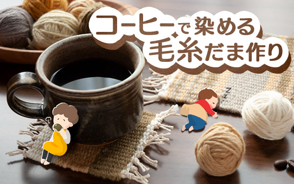 コーヒーで染める毛糸だま作り