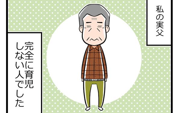 孫パワー恐るべし! 怒るばかりだった実父が甘〜いおじいちゃんに大変身