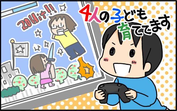 子育てにゲームを活かすには? 親子でやるゲームの4つのメリット
