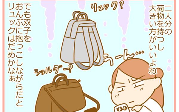 双子ママのマザーズバッグ問題! 赤ちゃん2人と大量を荷物を運ぶには…?