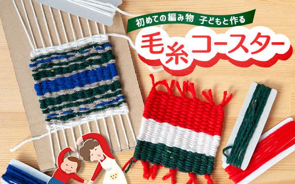 初めての編み物 子どもと作る毛糸コースター