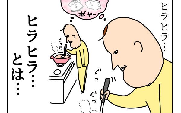 OK!ラブリー! 脳内がヒラヒラ&ラブリーに支配された結果…