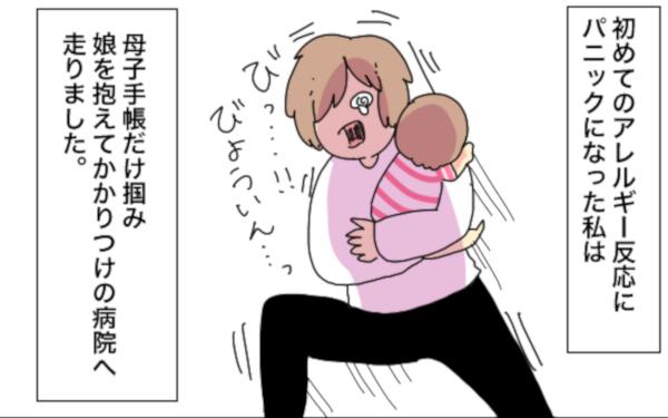 わが子がアレルギー発症! 親が気を付けることと卵不使用のオススメ商品4つ