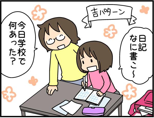 小学1年生に毎日、宿題をさせるのは大変なんです!【4人の子ども育ててます 第33話】