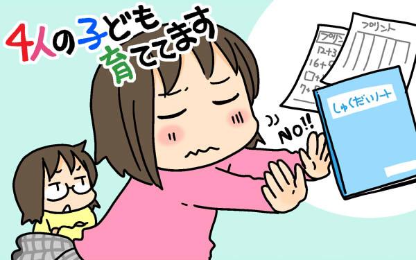 小学1年生に毎日、宿題をさせるのは大変なんです!