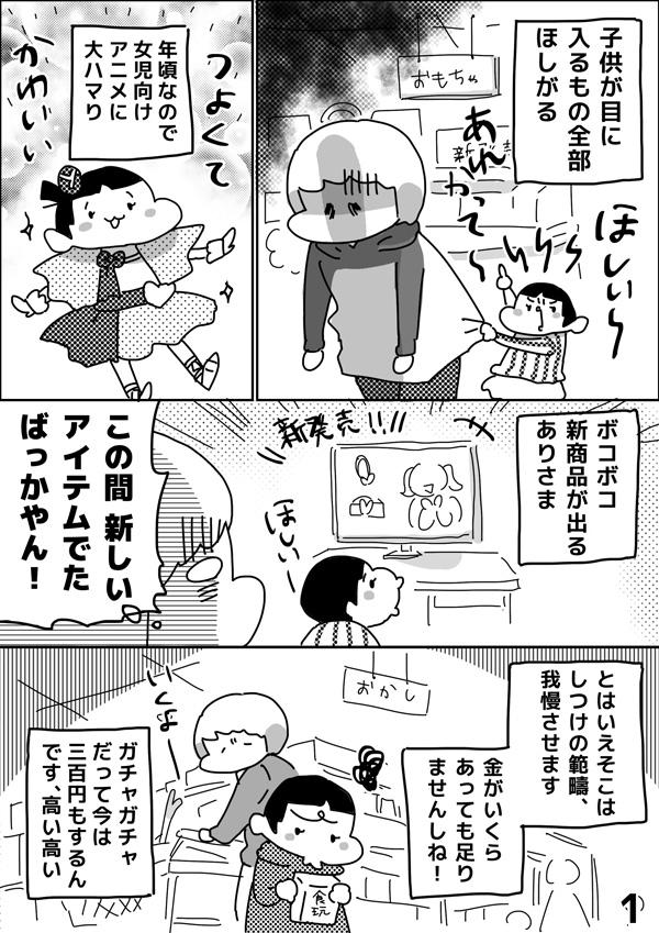 """子どもが欲しがるアニメキャラグッズ。あえて""""買わない選択""""をしたワケ【やっぱり家が好き〜おっとぅんとみったんと私〜 第6話】"""