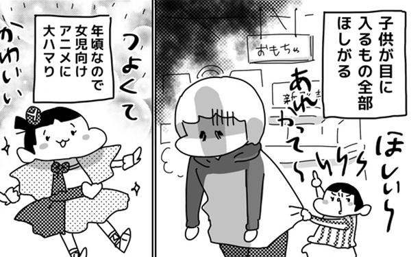 """子どもが欲しがるアニメキャラグッズ。あえて""""買わない選択""""をしたワケ"""