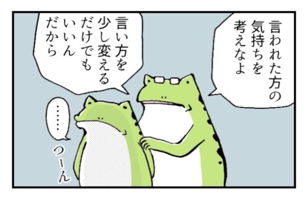 母さん カエル