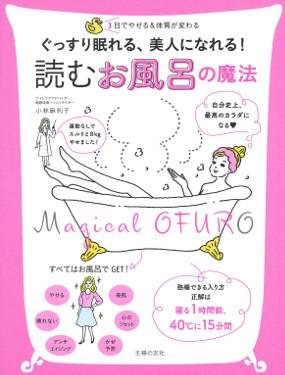 妊娠中のお風呂NG、体全体を石けん洗い…それって正しい入浴法?【入浴のお悩み解決! 知っておきたい「お風呂の魔法」  第2回】