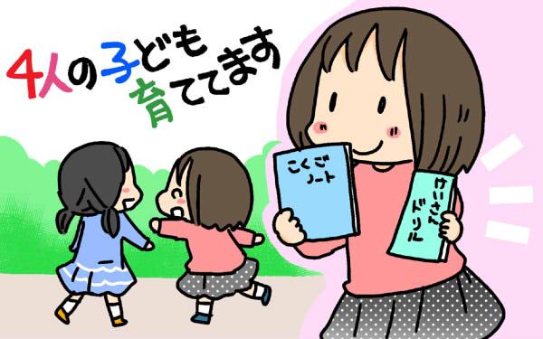 自分から宿題するコツをついに発見?! 宿題を嫌がる小1娘のその後…