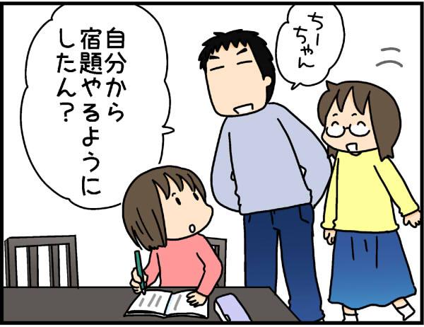 自分から宿題するコツをついに発見?! 宿題を嫌がる小1娘のその後…【4人の子ども育ててます 第35話】