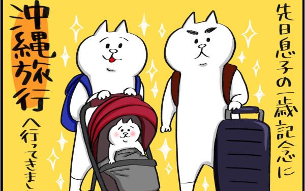 1歳児と初旅行! 子連れ沖縄旅行レポート~準備&飛行機編~