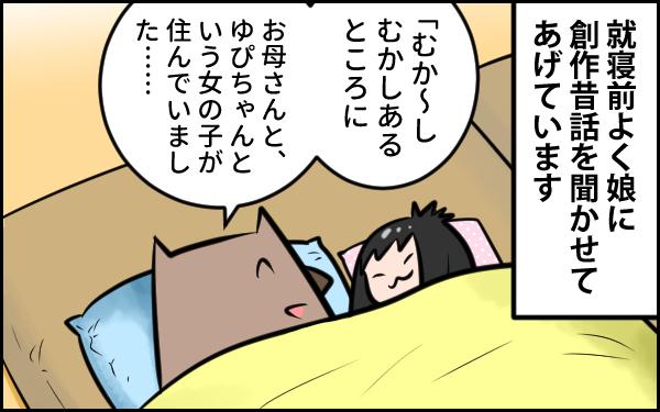 それは違うんだけどな… 子どもの勘違いで寝る前の創作話が思いもよらぬ方向に…!