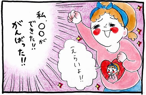 泣いて! 笑って! グラハムコソダテ/グラハム子