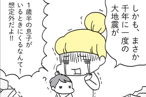 東日本大震災を体験したママが今も続ける「1日1防災」とは?