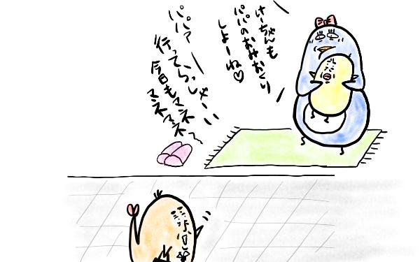 【新連載】チューの悲劇