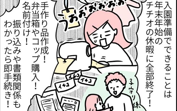 入園準備、出産、誕生日…3月の予定重なりすぎでどうする私!?