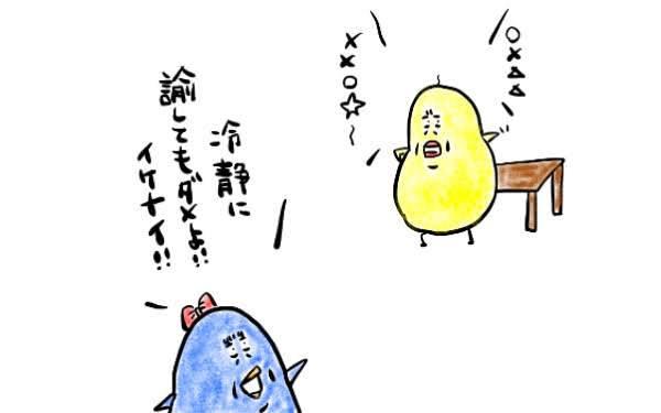 絶対に引き下がらない女【M子ママのずぼライフ 第2話】