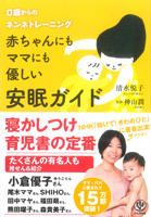 赤ちゃんの夜型化が進行中! 夜更かし赤ちゃん・早起き赤ちゃんへの対応【赤ちゃんにもママにも優しい安眠ガイド 第4話】