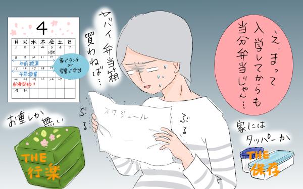 小学校入学準備…お弁当は弁当箱選びから苦戦した…!