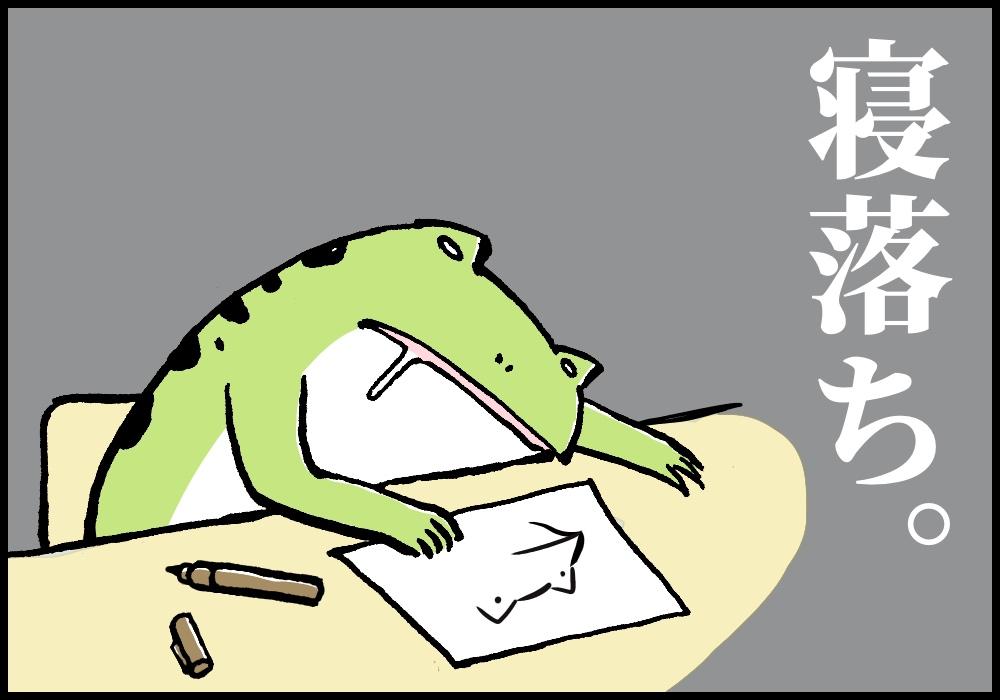 育児家事仕事…やること多すぎ! ストレス解消のための自由時間の作り方【カエル母さんと3人のこども 第5話】