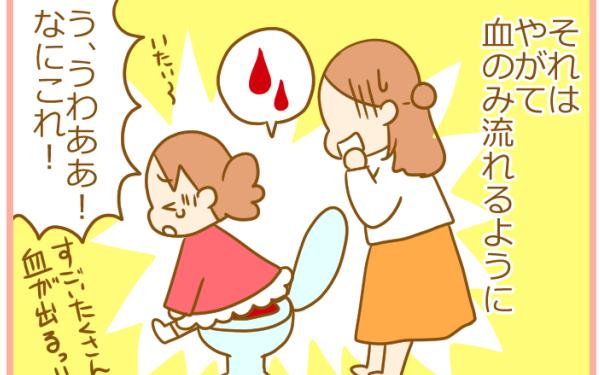 子どもが大量の下血! 不安を抱えた病院で告げられた、まさかの診断結果