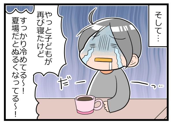 そして、やっと子どもが再び寝たけど、コーヒーがすっかり冷めている~。夏場だとぬるくなってる~