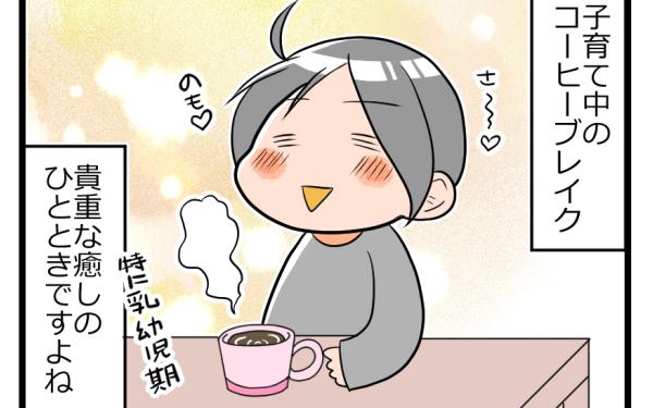 子育て中、お茶タイムの悲劇あるある。しかし、それを覆すアイテムを発見!