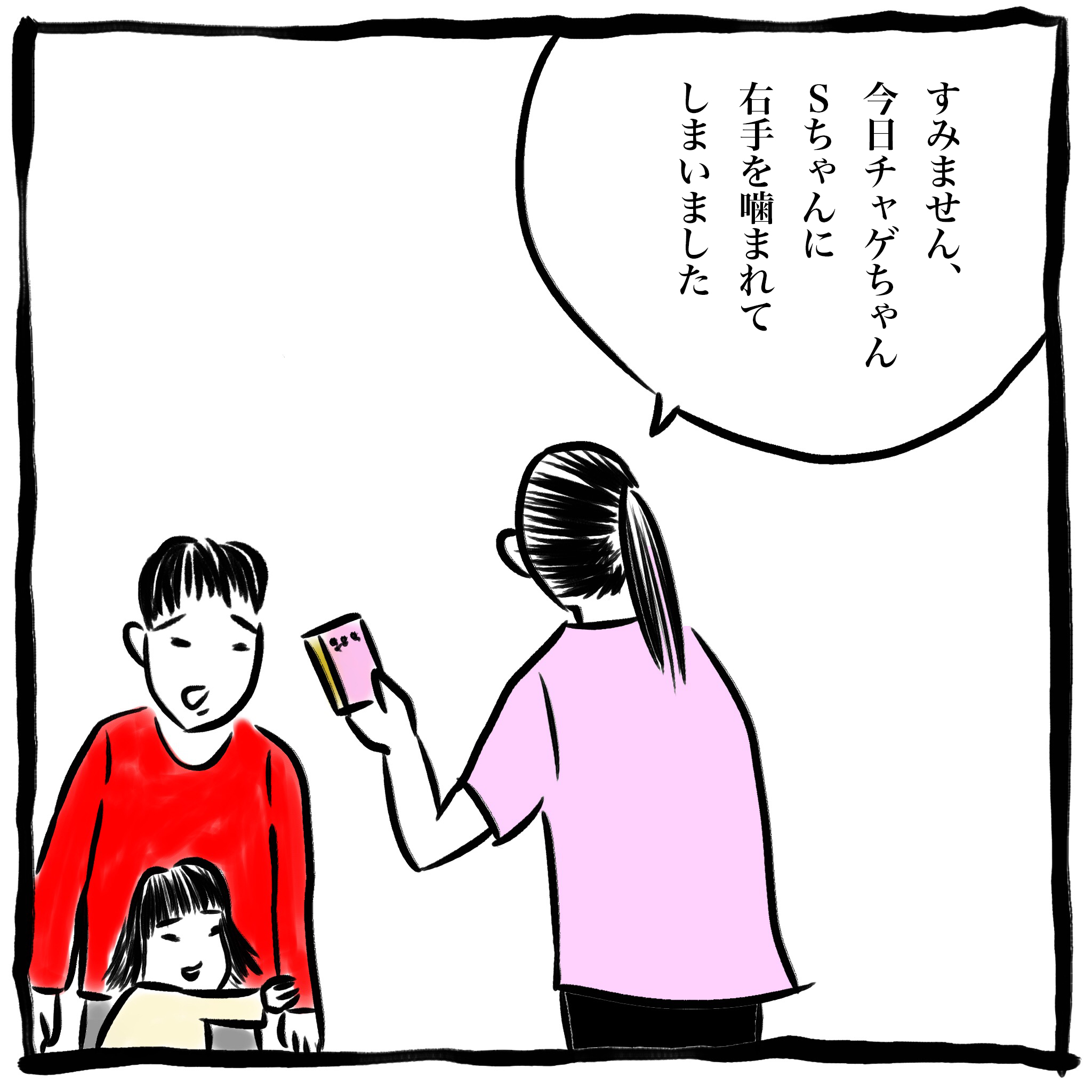 1歳児クラスのお友達トラブル。まだまだ人ごとのようだけど…【劔樹人の「育児は、遠い日の花火ではない」 第4話】
