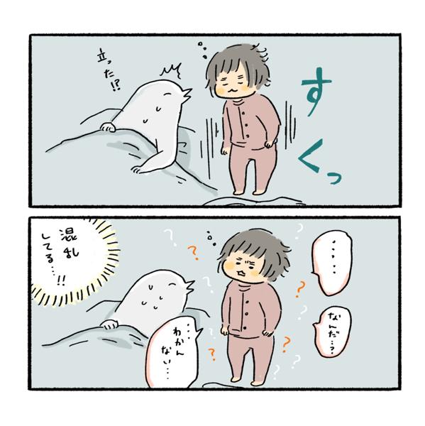 何の夢をみているの…? 子どもの寝言がおもしろカワイイ!【ふるえるとりの育児日記 第9話】