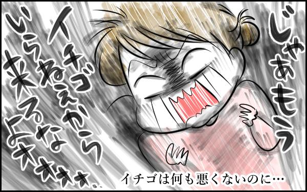 息子が胃腸炎で苦しむ中、義両親の襲来! お願いだから空気を読んで!(前編)