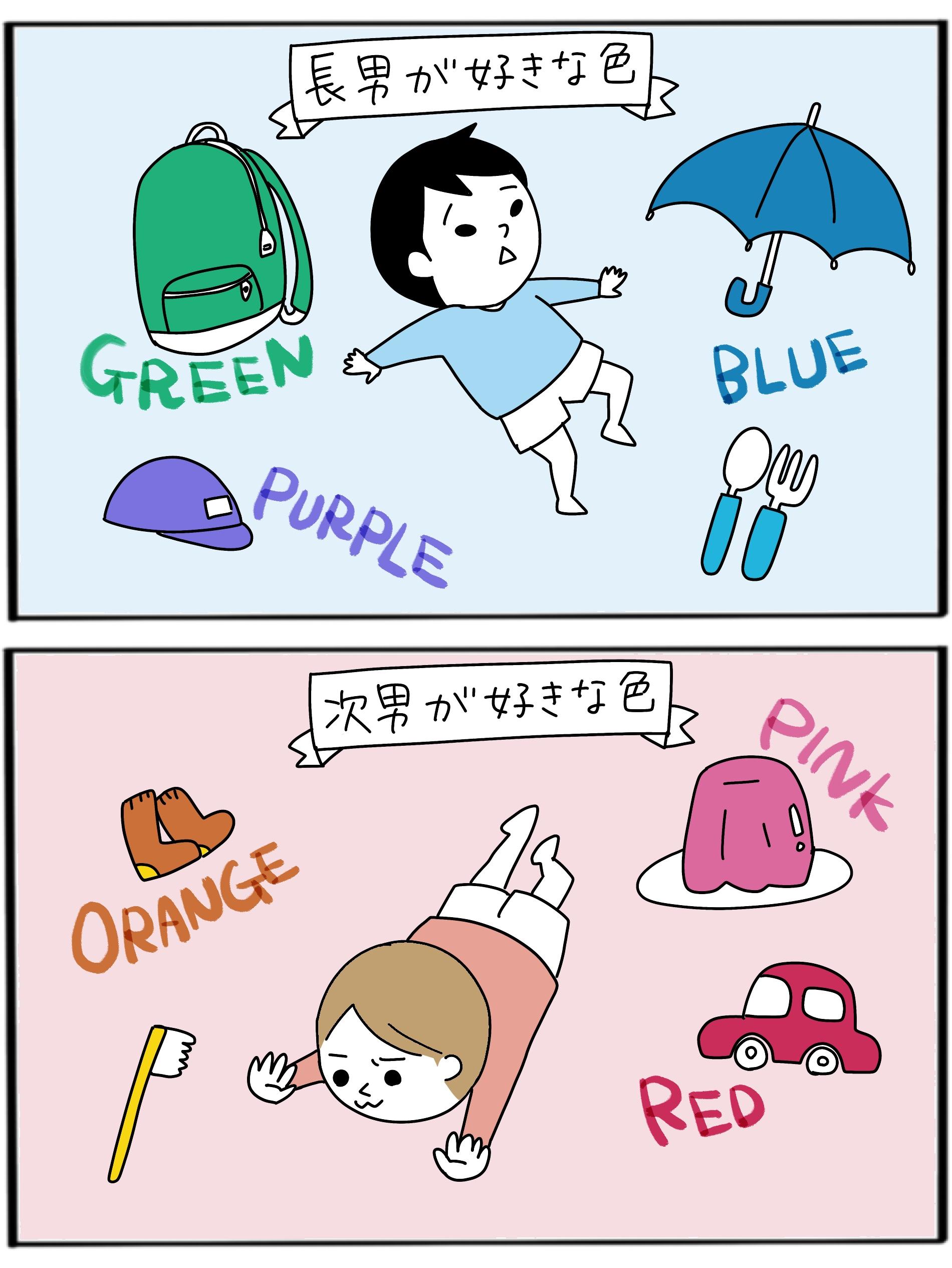 個性が出る、子どもたちの好きな「色」 【うちのアホかわ男子たち 第43話】