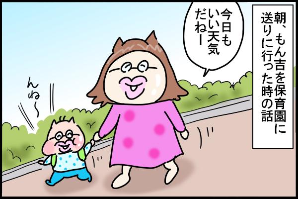 挨拶を無視されてしまった…! 保育園の先生とのトラブルのきっかけ【新しい家族のカタチ~継母奮闘記~ 第1話】