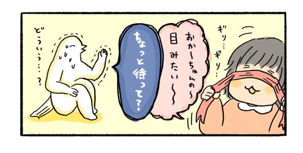 うゎ…キッツ… 2歳児のおもしろ発言&行動が止まらない!【ふるえるとりの育児日記 第10話】
