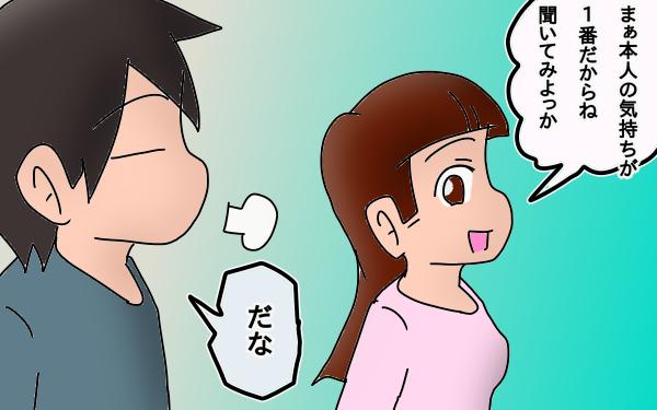お受験は突然に~長女の中学受験奮闘記1~【もりりんパパと怪獣姉妹 第3話】