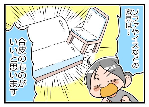 子育て世帯のソファは、合皮がおすすめ!