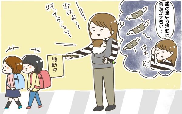 子どもの登下校、見守り活動に黄信号!? 「登下校時における安全確保」実態