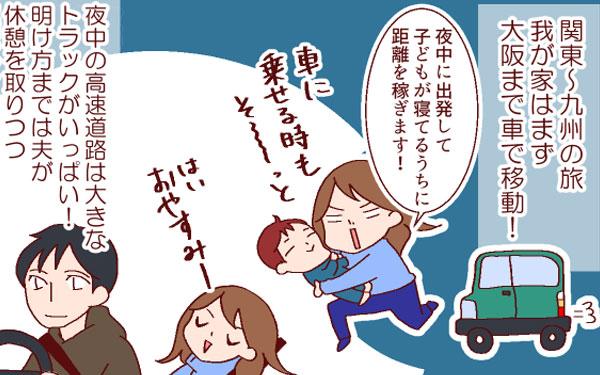 親も子も気楽に過ごせる! 子連れ旅行「車移動」の魅力 ~我が家の親子旅・その2~