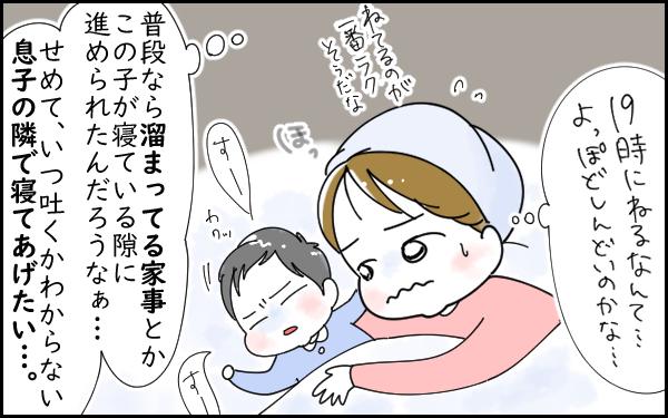 義両親襲来、しかも泊まることに! 胃腸炎で息子も私もヘトヘトなのに…(後編)【息子愛が止まらない!! 第10話】