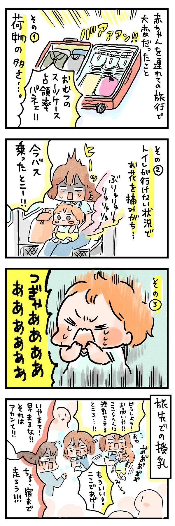赤ちゃんを連れた旅行で大変だったこと。荷物、トイレ、授乳。