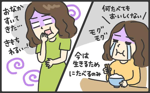 想像と違った妊婦生活…「食べづわり」終わったら、今度は身長が問題に!?