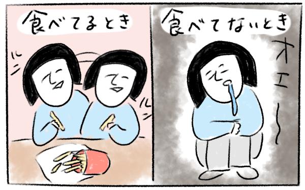 食べてる時はルンルン、食べてない時はオエ〜となる食べづわり