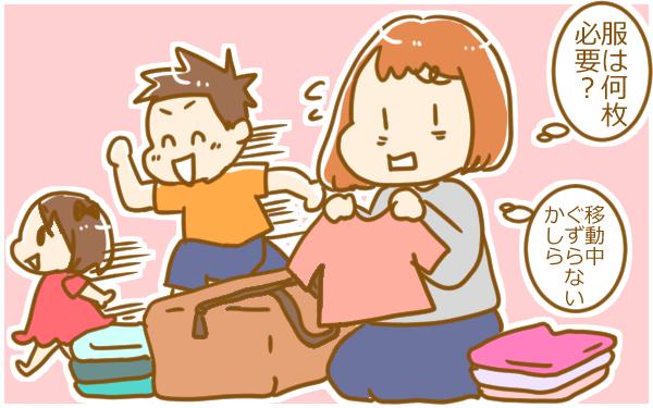 子連れ旅行の準備で持っていくと良いものは? リアルなパパママの回答