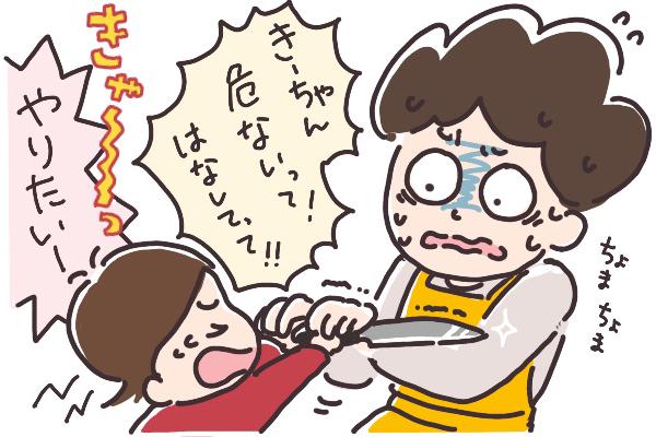 【新連載】包丁は何歳から? 準備不足で子どもと修羅場
