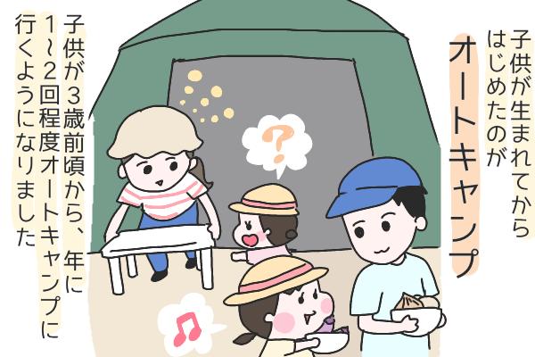 楽しい家族旅行! 我が家には欠かせない「オートキャンプ」の魅力を解説【ひなひよ育て ~愛しの二重あご~  第14話】