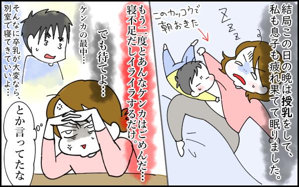 結局授乳をして寝かせた次の日。喧嘩中、夫が言った「別室で寝ていいよ」の言葉を思い出し…